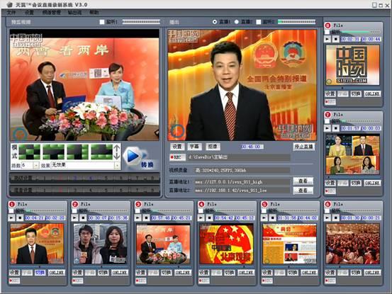 中国时刻使用经纬中天3g网络会议直播方案实现两会报道